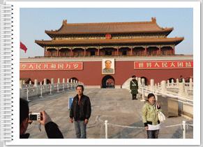 la ville de Beijing